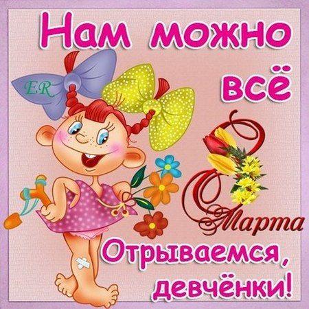 Оригинальная открытка на 8 Марта женщине коллеге