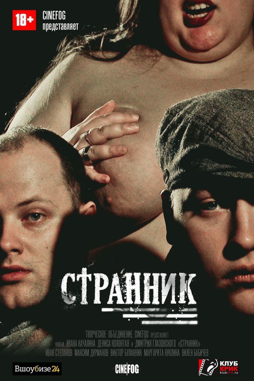 Смотреть бесплатно постеры и кадры к фильму Странник онлайн