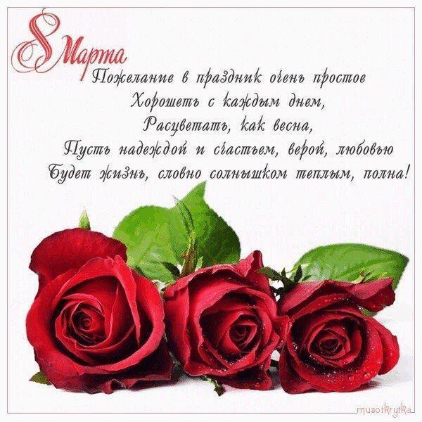 Стих к 8 Марту женщине
