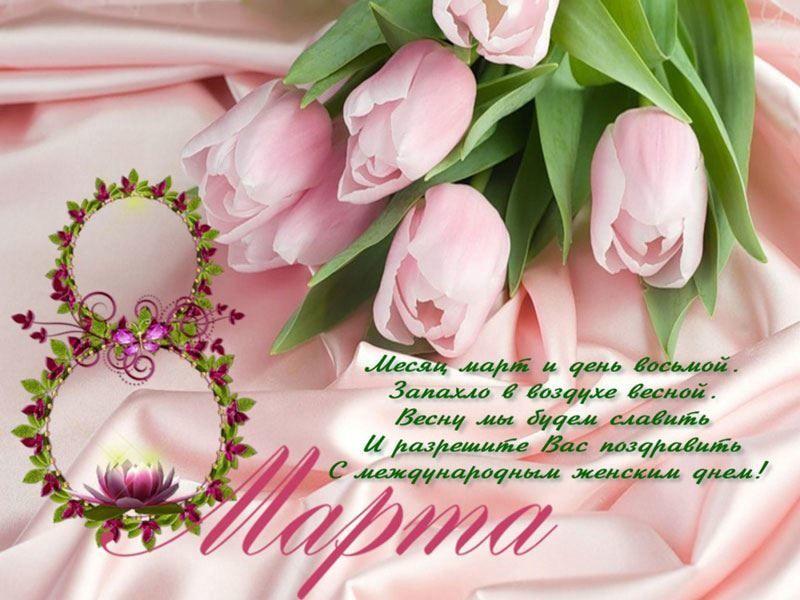 Красивая открытка для любимой женщины на 8 Марта