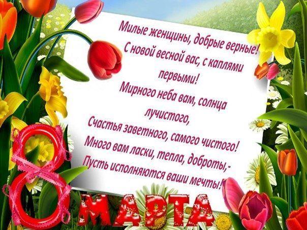 Стихи на 8 Марта женщине красивые