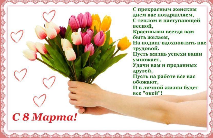 Стихи ко дню 8 Марта для женщин красивая открытка