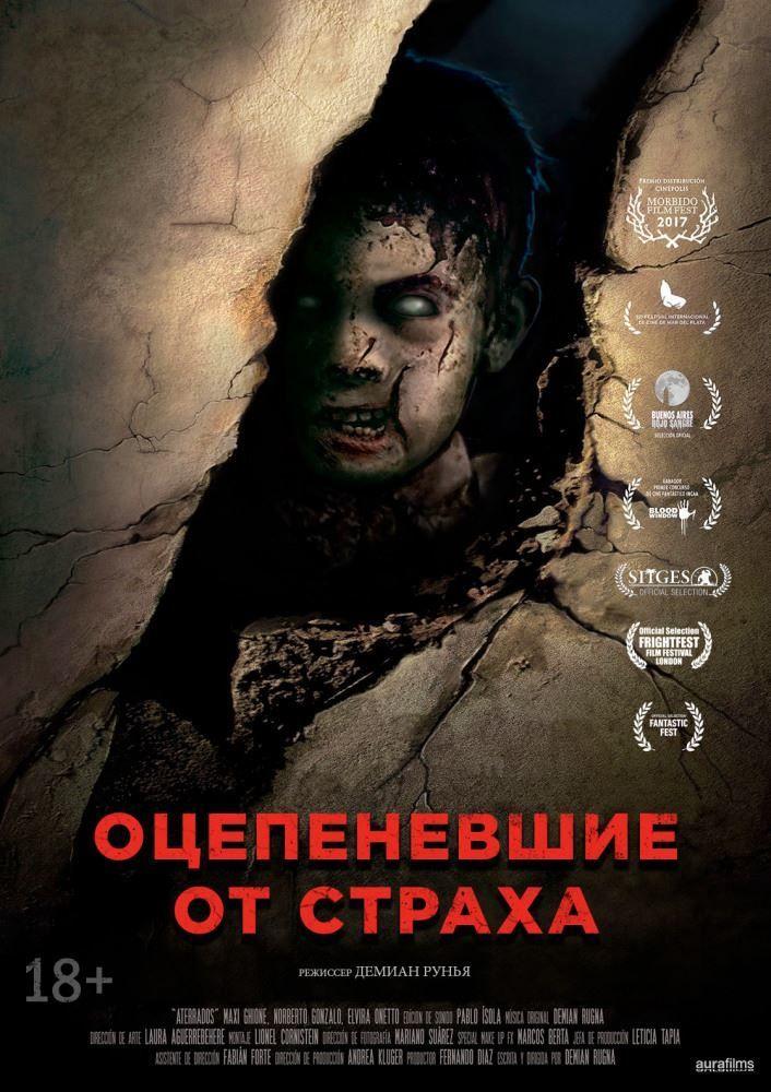 Бесплатные кадры к фильму Оцепеневшие от страха в качестве 1080 hd