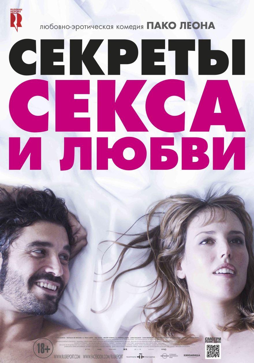 Бесплатные кадры к фильму Секреты секса и любви в качестве 1080 hd