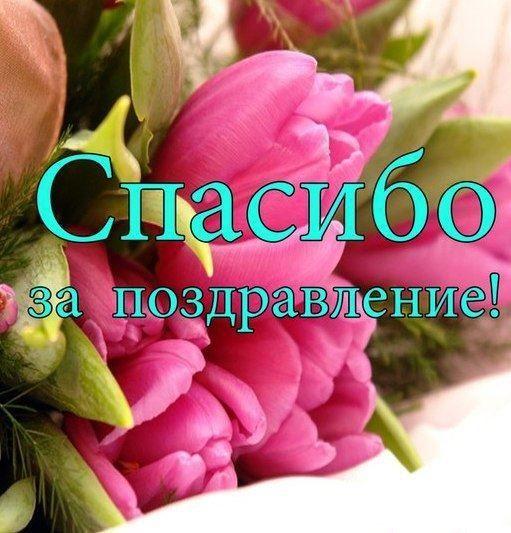 Романтические поздравления с днём рождения любимому