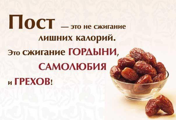 Сколько длится Великий пост у православных - с 11 марта по 27 апреля
