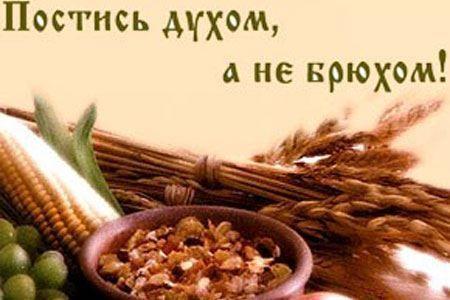 Пост православных христиан.