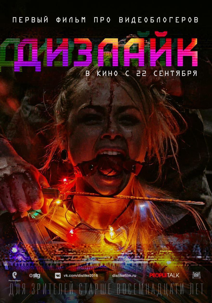 Смотреть бесплатно постеры и кадры к фильму Дизлайк онлайн