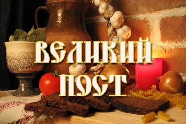 Великий православный пост.