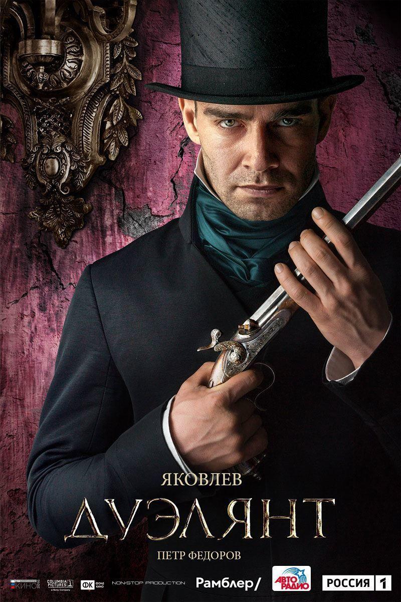 Смотреть бесплатно постеры и кадры к фильму Дуэлянт онлайн