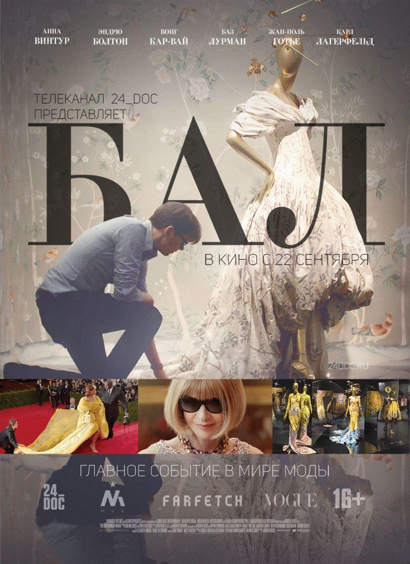 Смотреть бесплатно постеры и кадры к фильму Бал онлайн