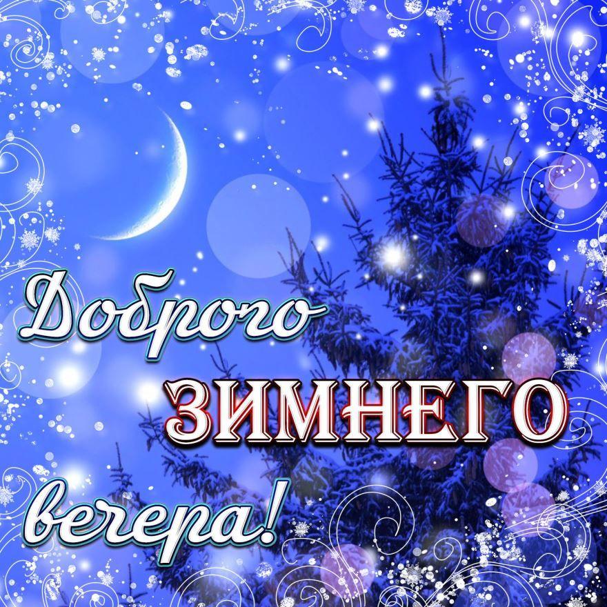 Доброго зимнего вечера картинки бесплатно