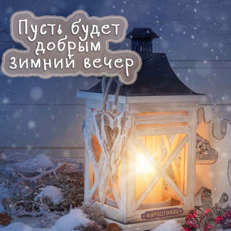 Скачать картинку добрый зимний вечер бесплатно