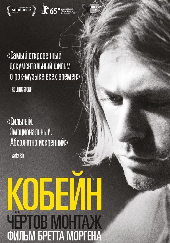 Скачать бесплатно постеры к фильму Курт Кобейн: чертов монстр в качестве 720 и 1080 hd