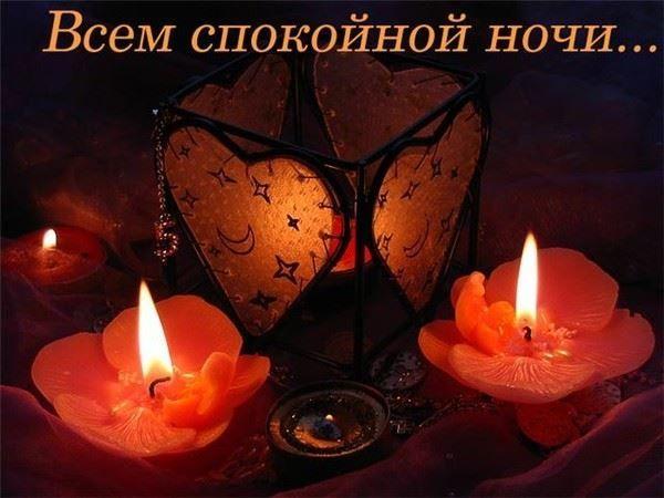 Доброй ночи с наилучшими пожеланиями