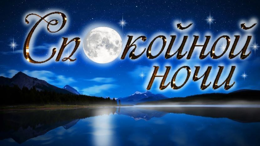 Доброй ночи красивая картинка.