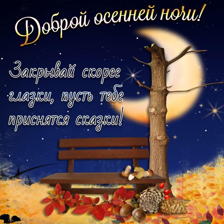 Спокойной ноченьки открытки интересные с осенью, картинки