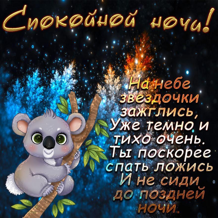 Доброй ночи пожелание стихи