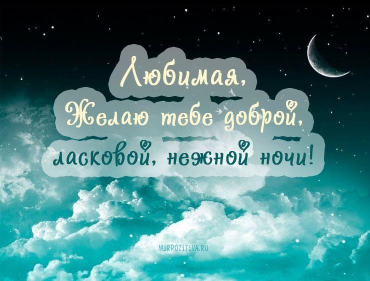 Доброй ночи любимая красивая картинка