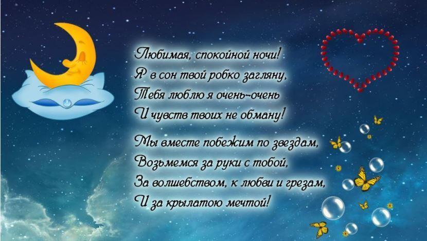 Пожелания спокойной ночи любимой девушке на открытках в стихах