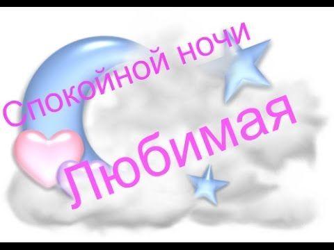 Красивая открытка с пожеланиями доброй ночи