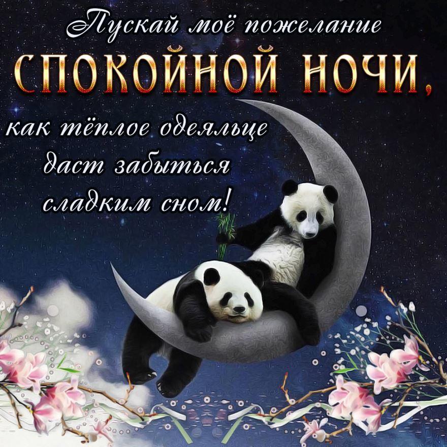 Доброй ночи сладкий картинки