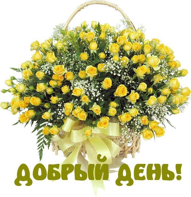 Пожелание доброго дня женщине красивая открытка
