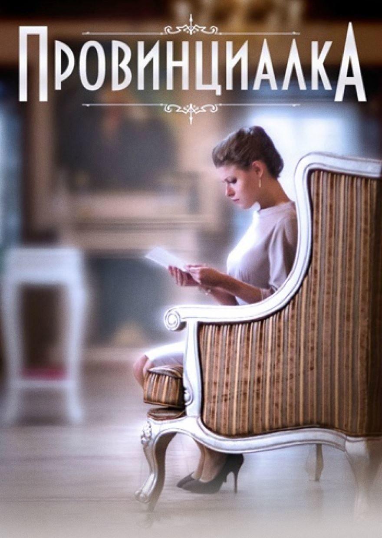 Смотреть бесплатно постеры и кадры к фильму Провинциалка онлайн