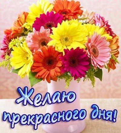 Пожелание доброго утра и хорошего настроения девушке