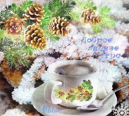 Открытка доброго зимнего дня для девушки