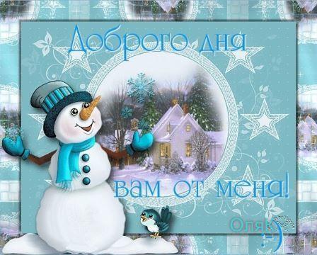 Доброго зимнего утра и хорошего дня скачать бесплатно