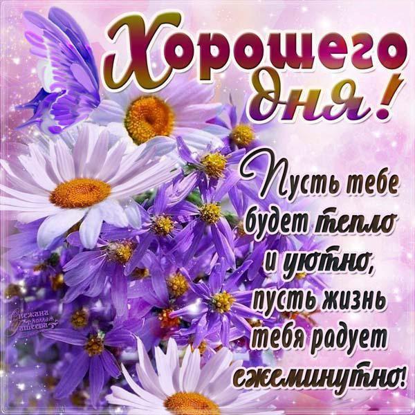 С добрым весенним днем красивая открытка для мужчины