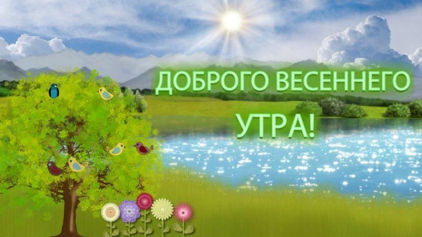 Картинка добрый весенний день скачать бесплатно