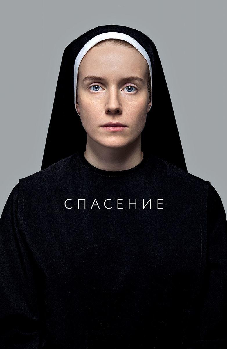 Смотреть бесплатно постеры и кадры к фильму Спасение онлайн
