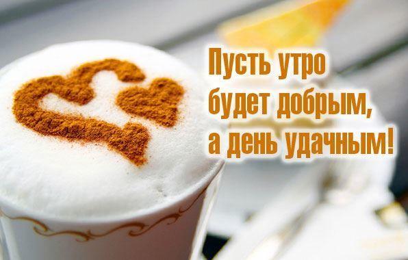 """Картинки с надписями хорошего дня """" (32.)"""