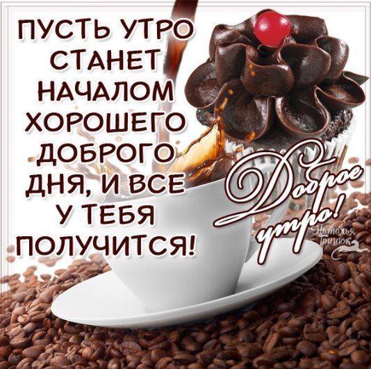 Доброе утро, завтрак
