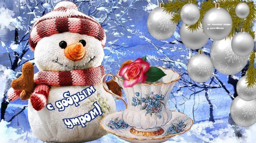 Красивое пожелание доброго зимнего утра
