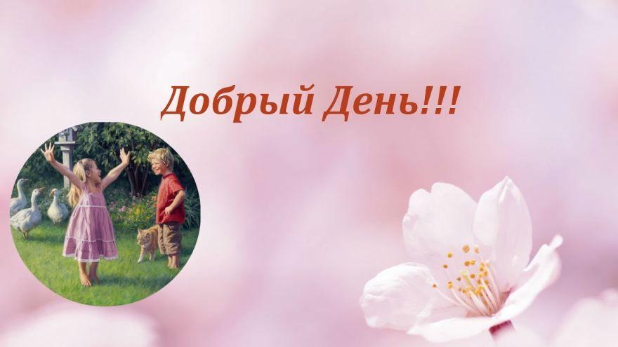 Пожелание доброго и хорошего дня в прозе