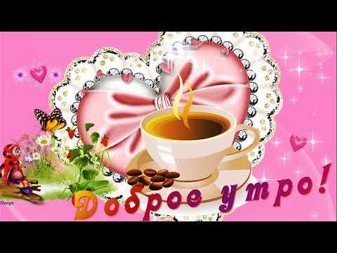 Пожелание доброго утра, удачного дня и хорошего настроения
