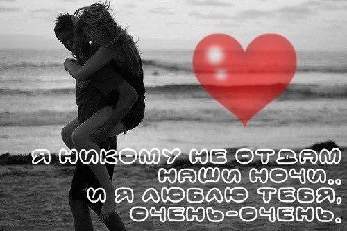 Признания в любви мужчине своими словами короткие бесплатно