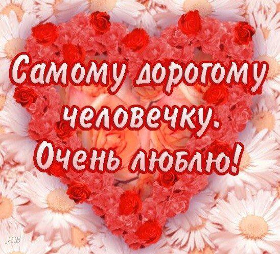 Признание с любовью