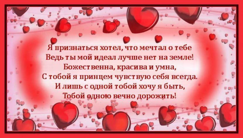 СМС признание в любви своими словами