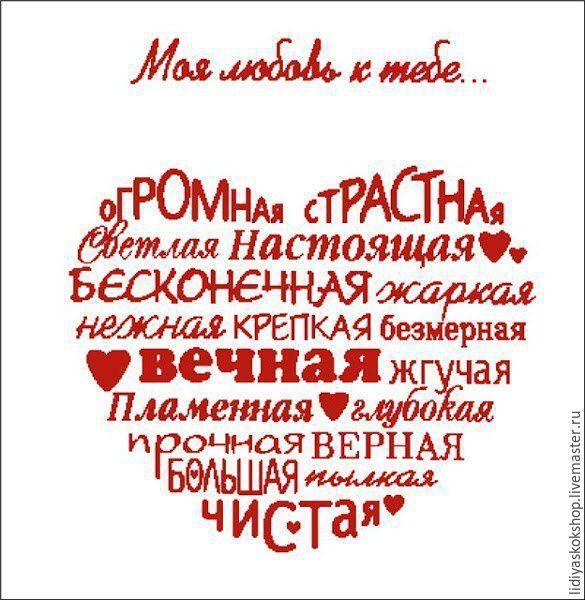 Красивая картинка с признанием в любви