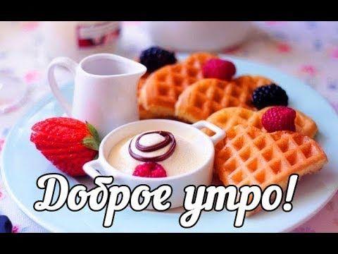 Открытка доброе утро и хорошего настроения красивая