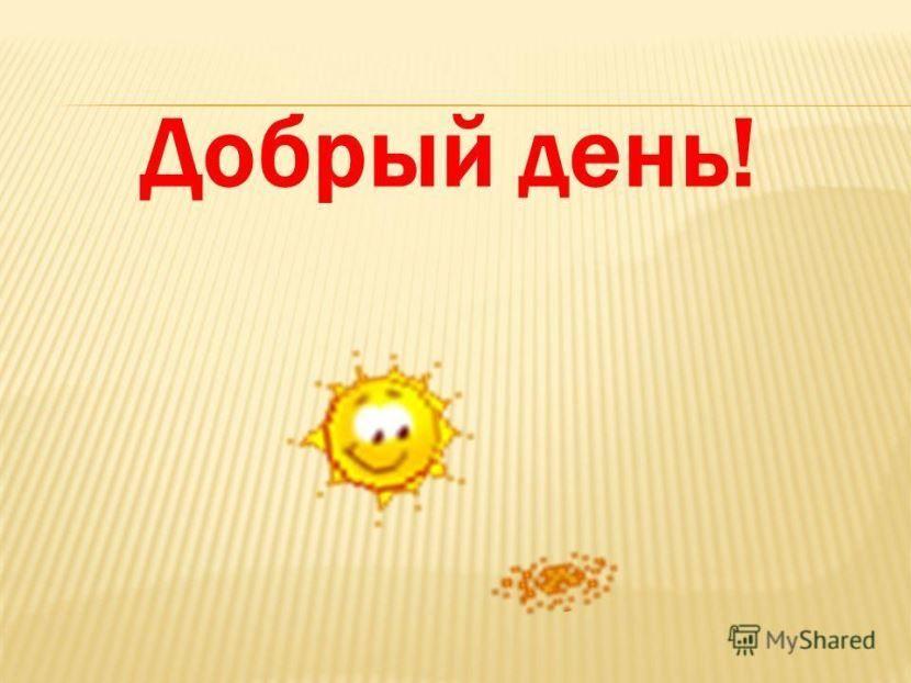 Пожелание доброго дня картинкой