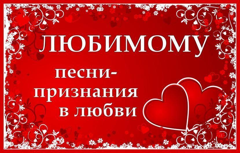 Признание в любви своими словами открытка
