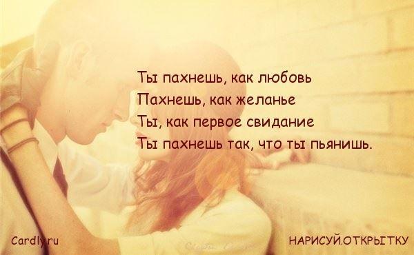 Признание в любви парню