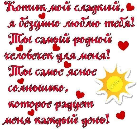 Признания в любви любимому в открытке