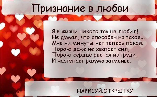 Признание в любви в стихах любимому человеку