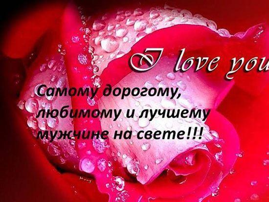 Признание в любви трогательное до слез любимому мужчине